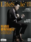 LifeStyle Magazine Chine